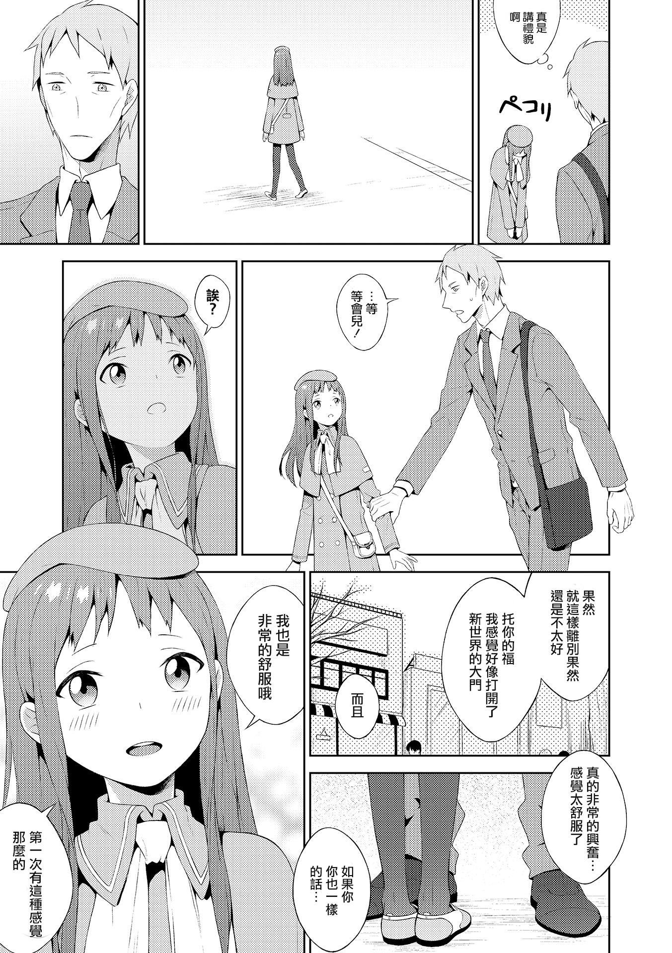 Otokonoko wa Kirai desu ka? 18