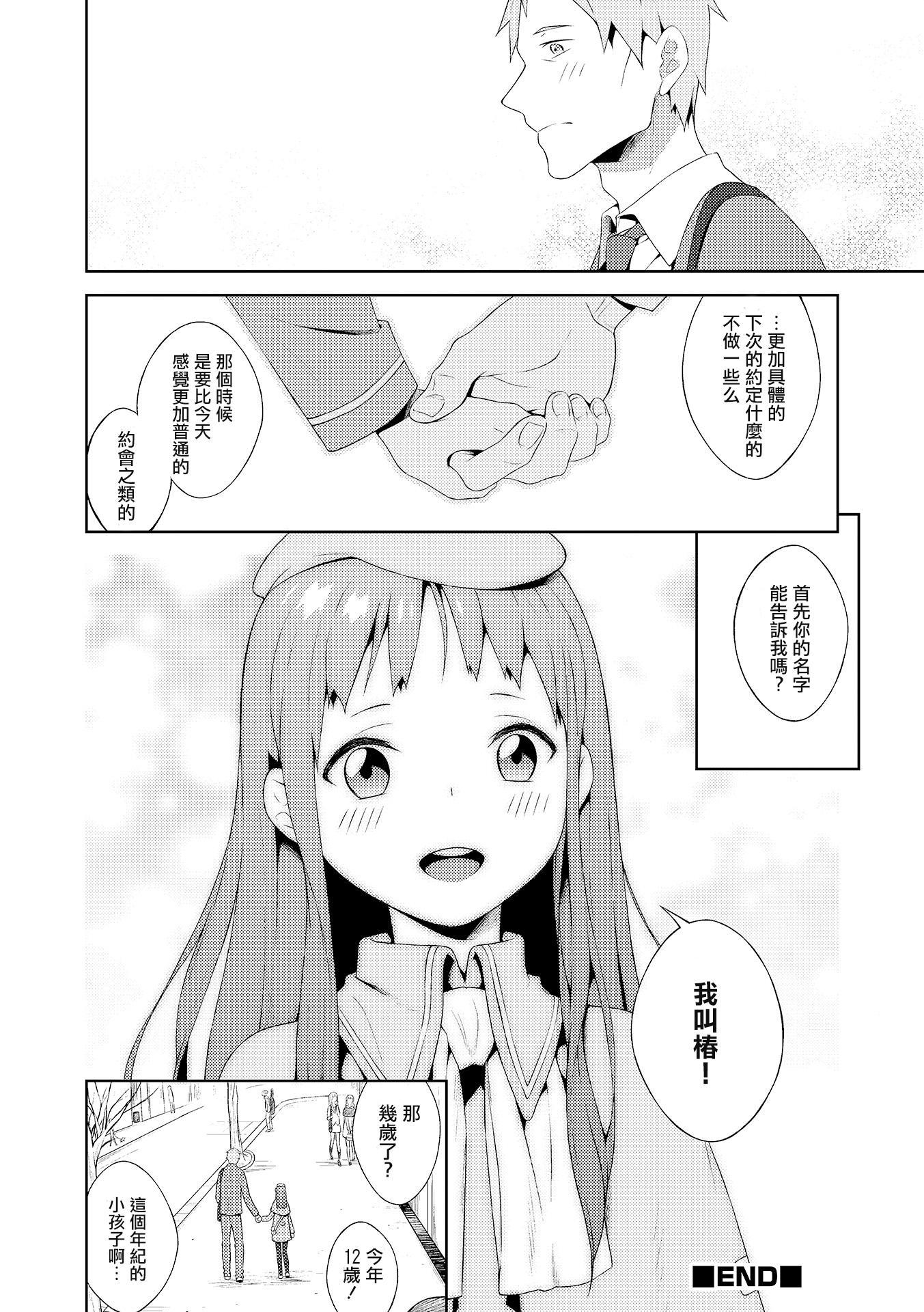 Otokonoko wa Kirai desu ka? 19