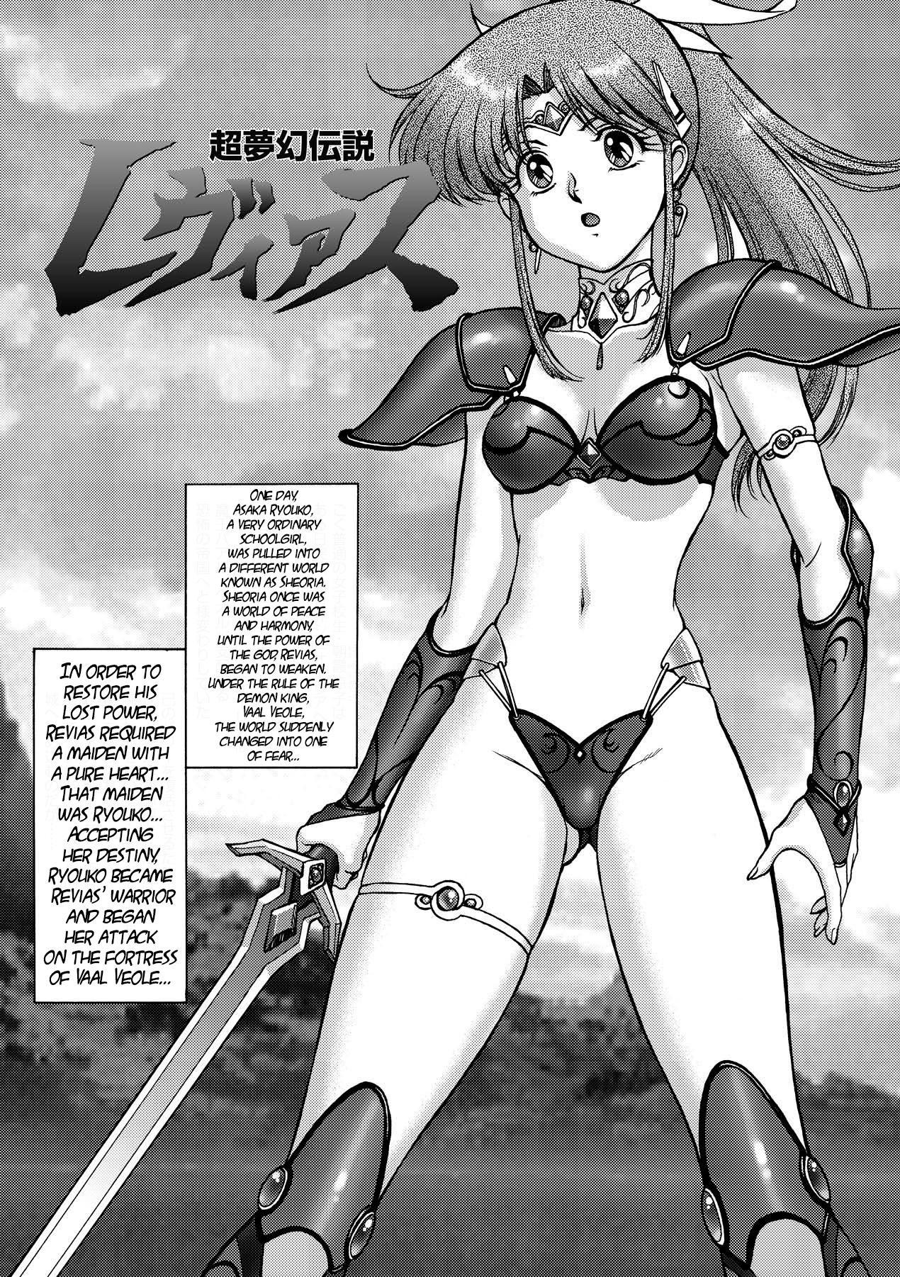 Chou Mugen Densetsu Revias | Super Fantasy Legend Revias 0