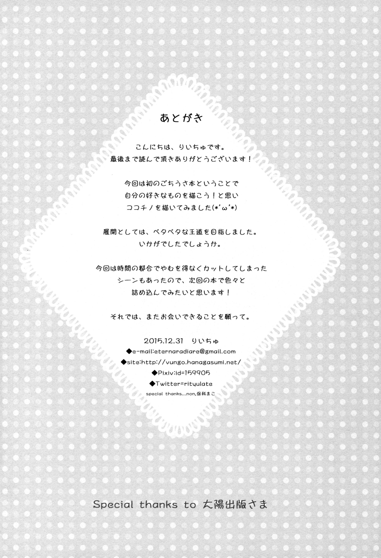 Kokoa-san to Issho de aritain desu. 12