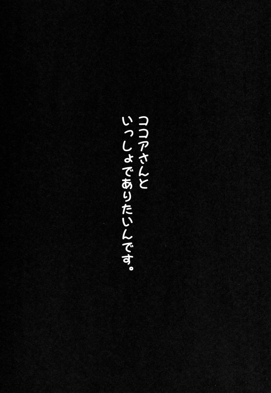 Kokoa-san to Issho de aritain desu. 1