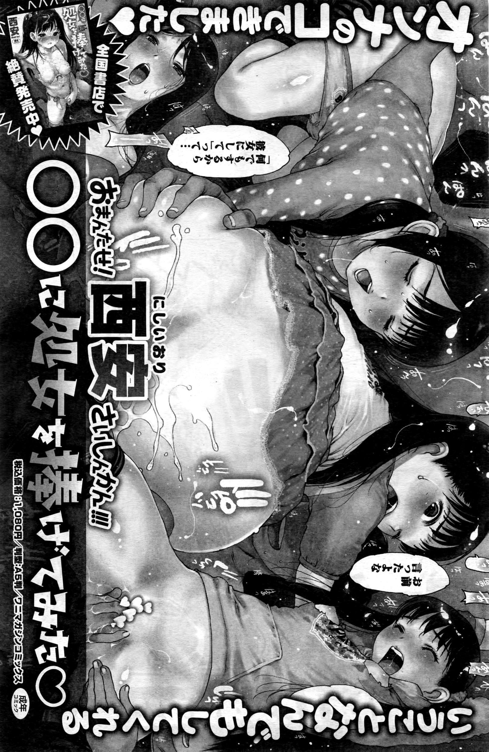 COMIC Kairakuten 2016-03 153