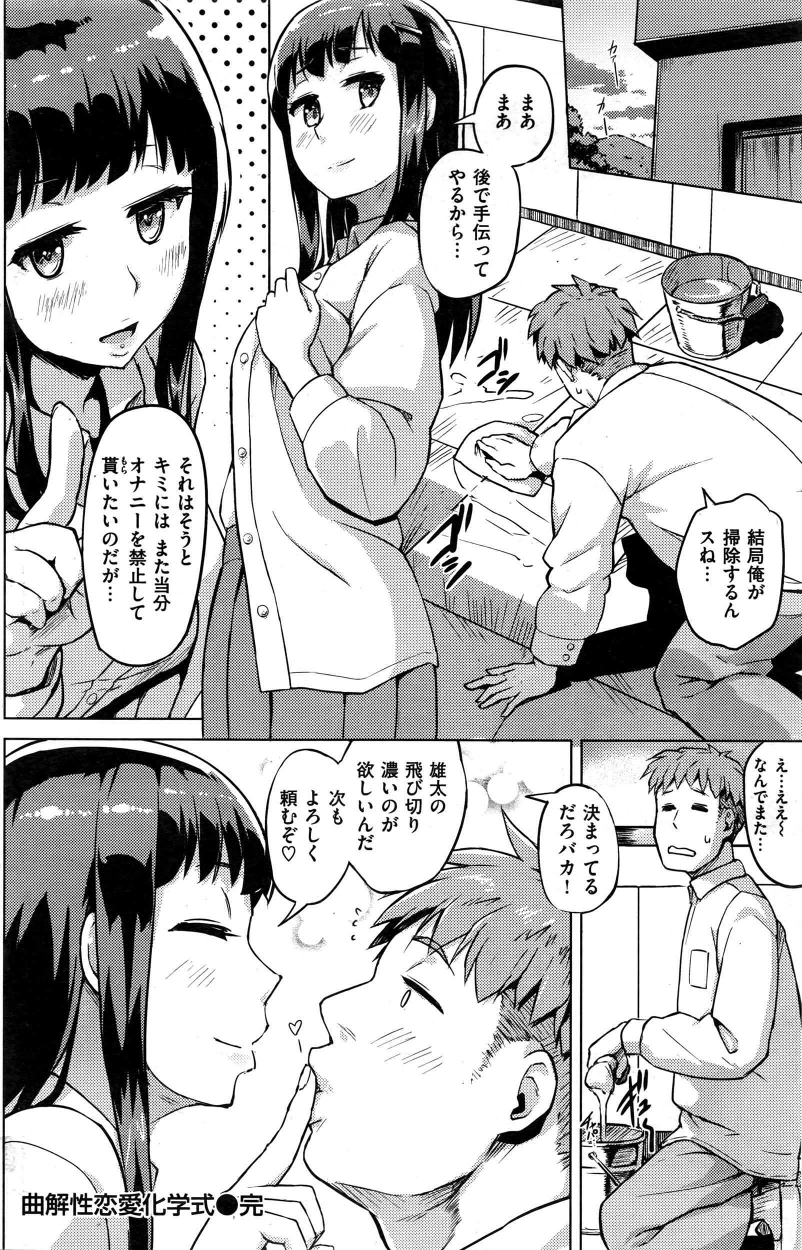 COMIC Kairakuten 2016-03 190