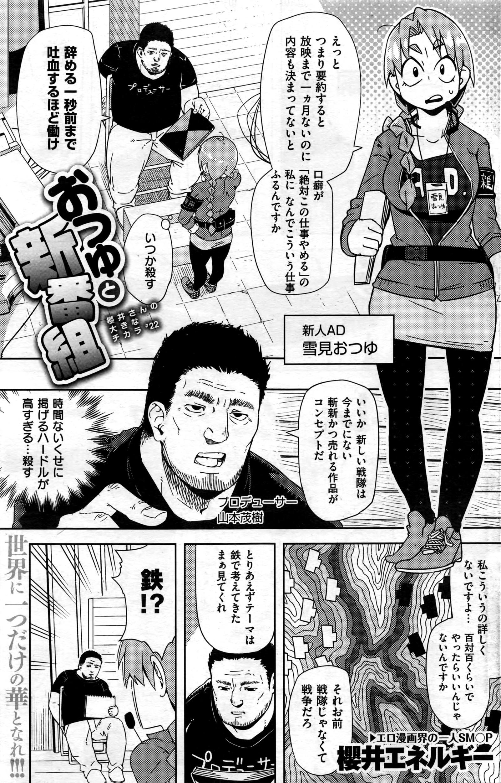 COMIC Kairakuten 2016-03 191