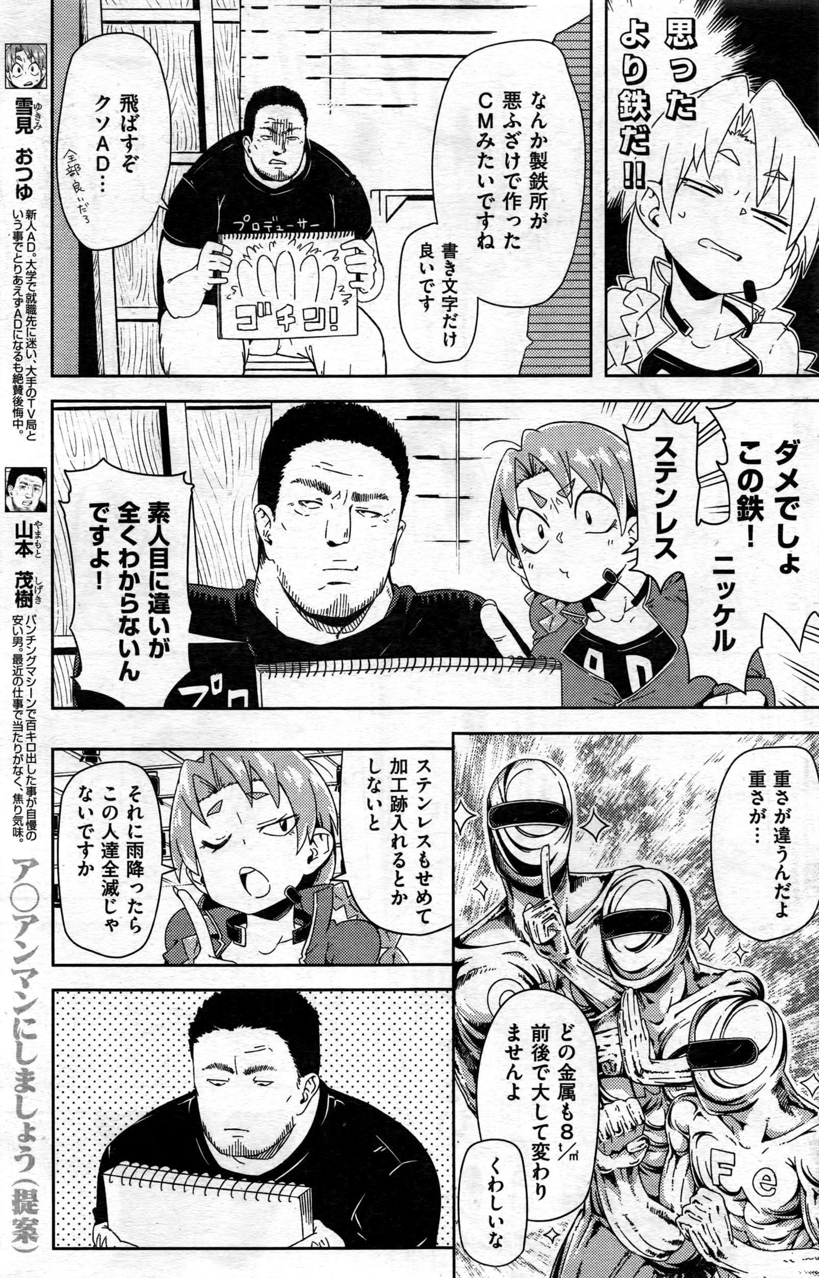 COMIC Kairakuten 2016-03 193