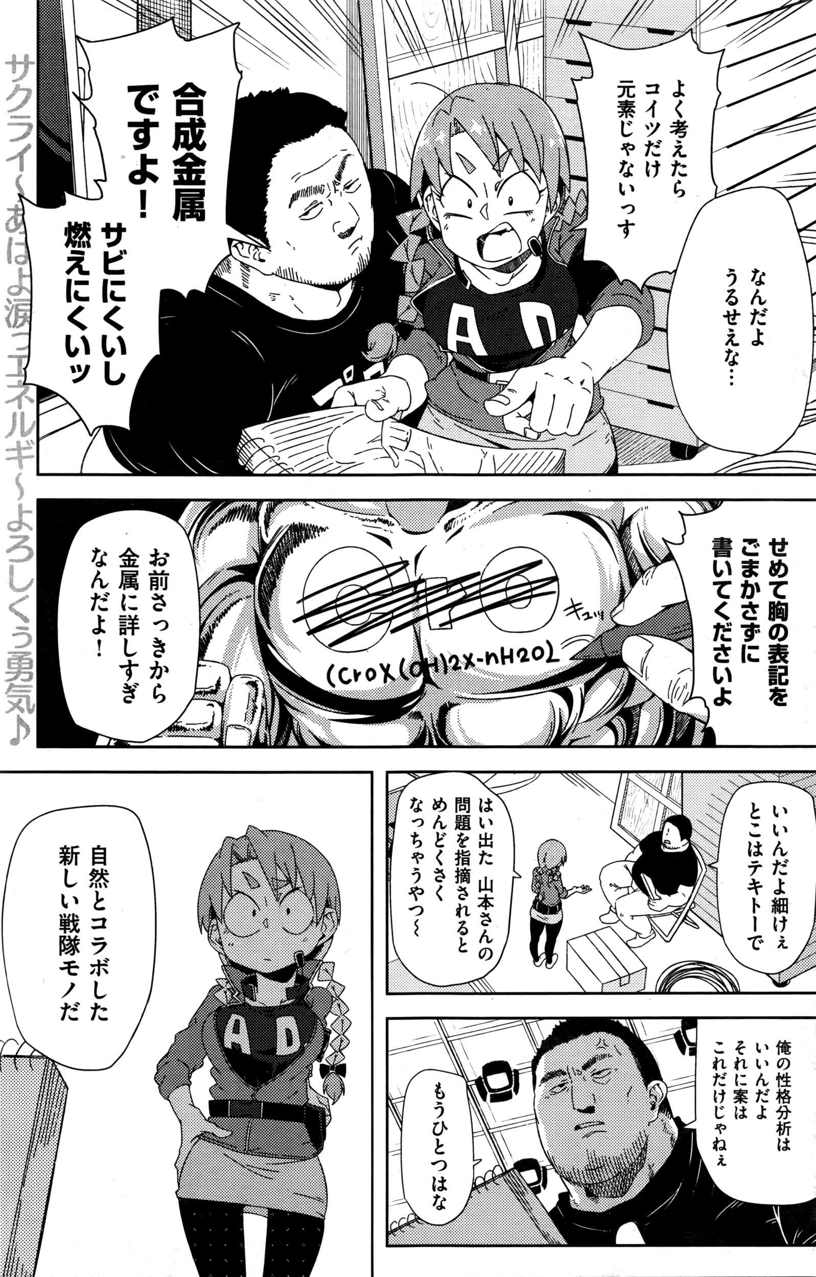 COMIC Kairakuten 2016-03 195