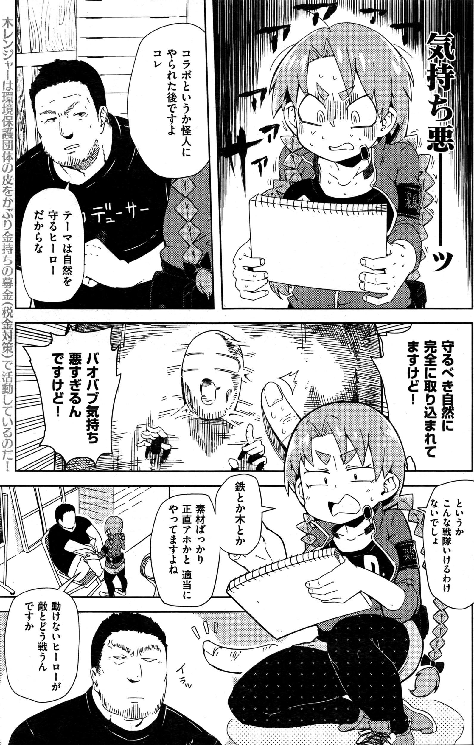 COMIC Kairakuten 2016-03 197