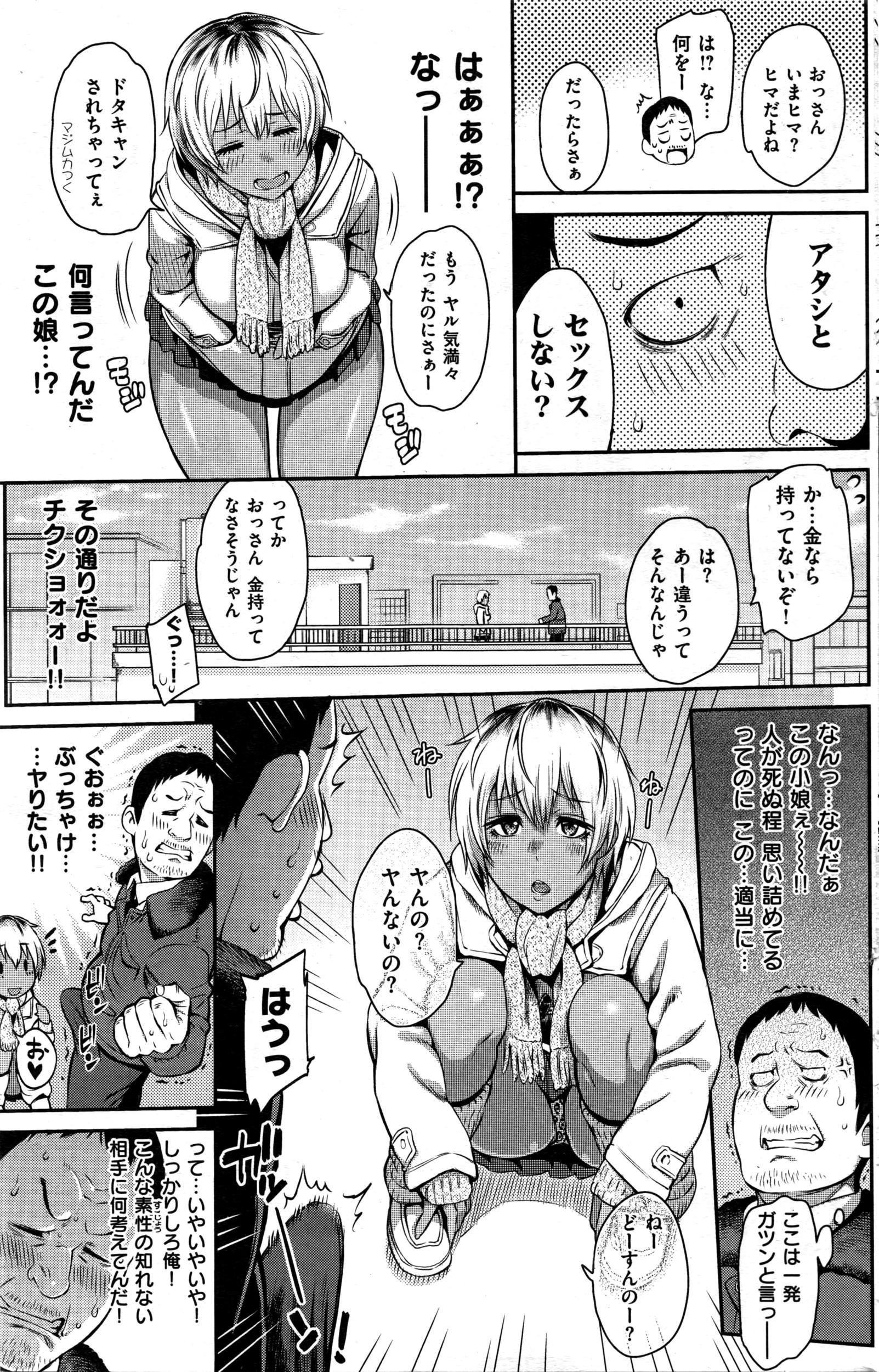 COMIC Kairakuten 2016-03 213