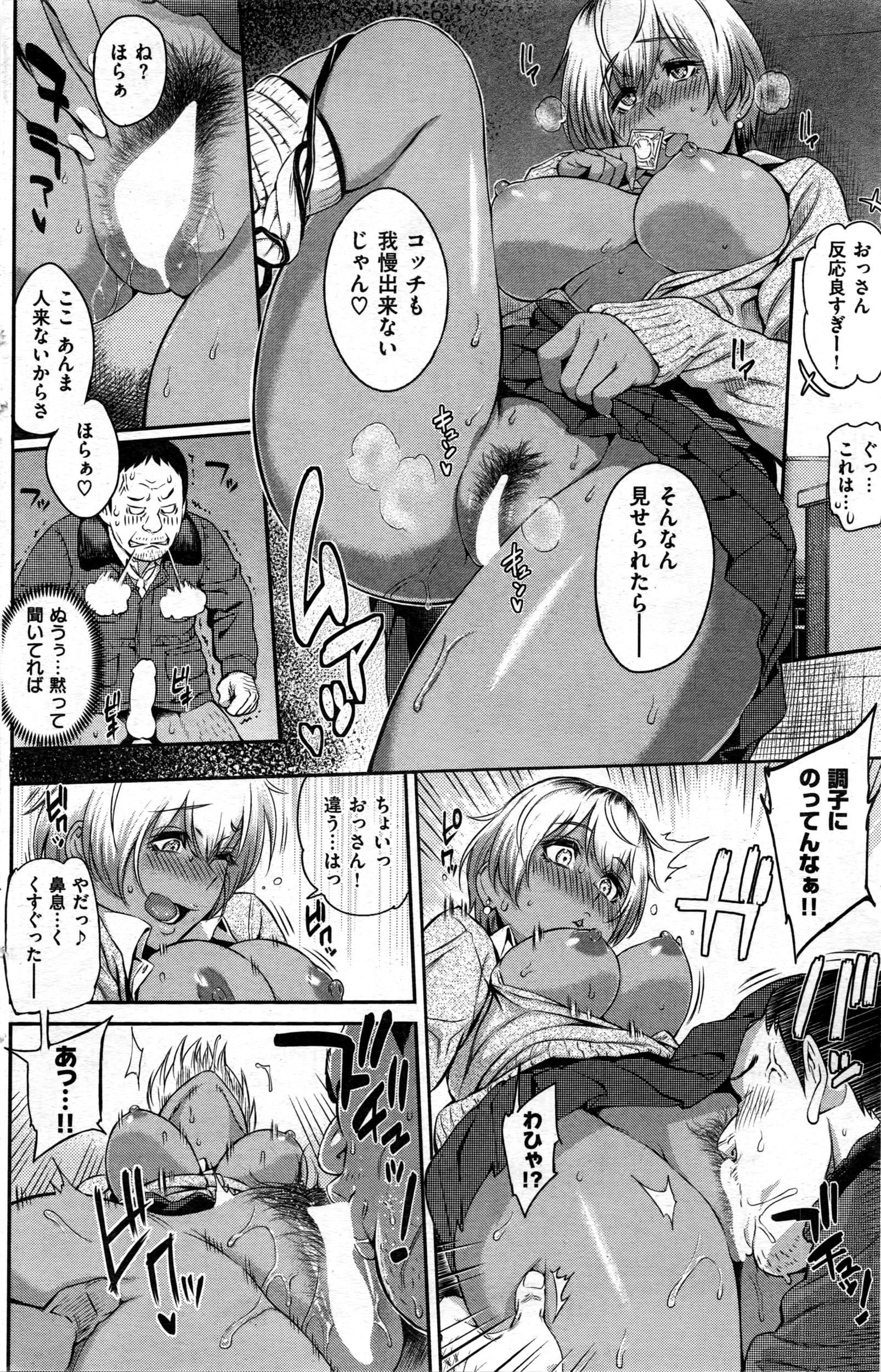 COMIC Kairakuten 2016-03 216