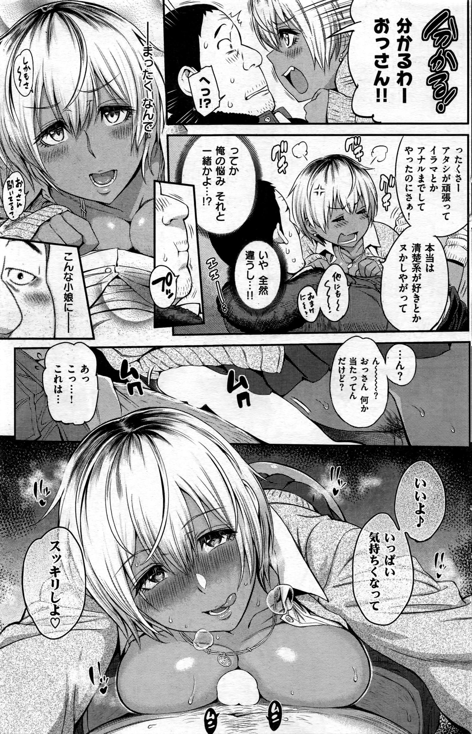 COMIC Kairakuten 2016-03 221