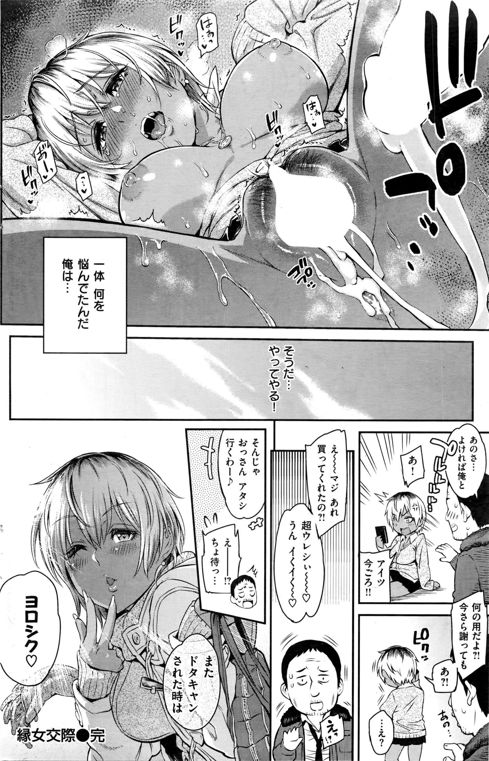 COMIC Kairakuten 2016-03 226