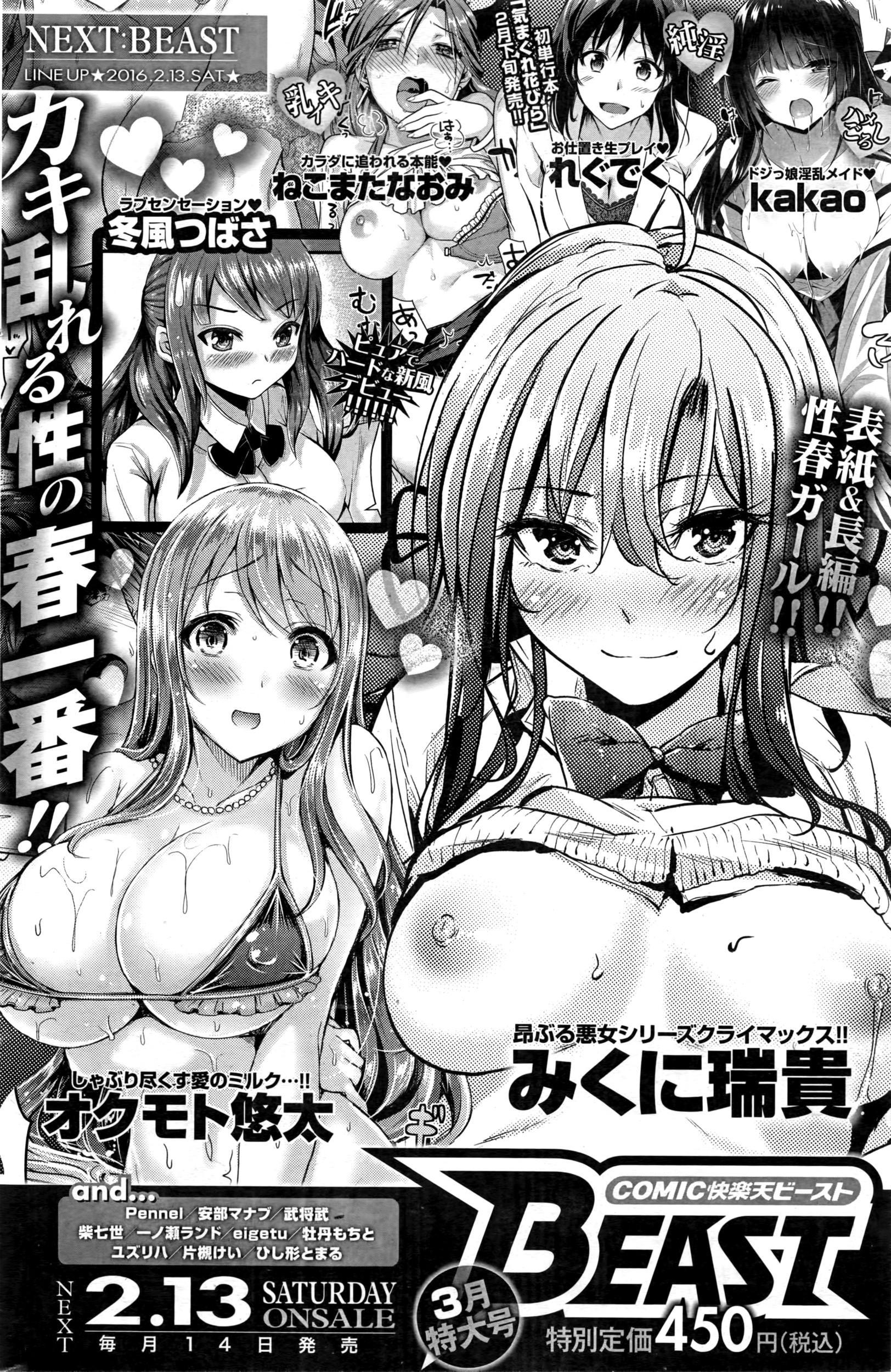 COMIC Kairakuten 2016-03 246