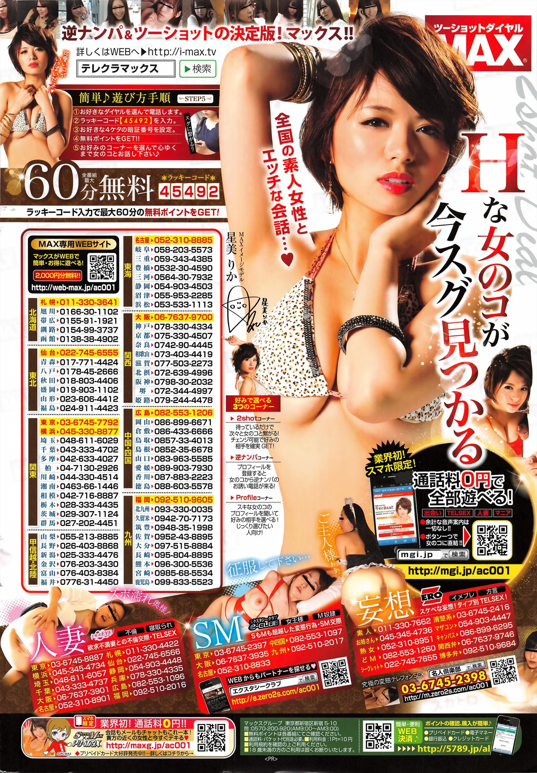 COMIC Kairakuten 2016-03 2