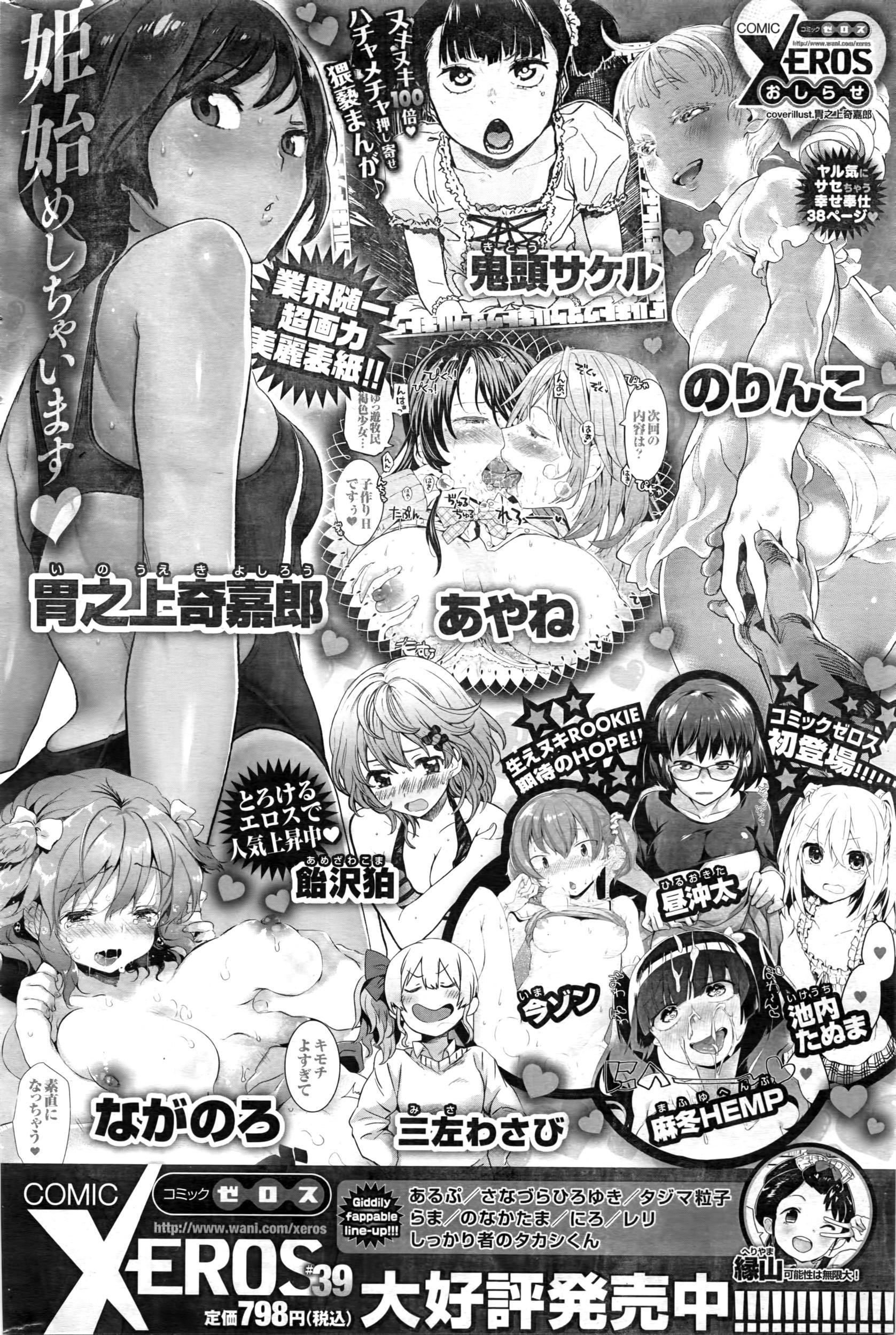 COMIC Kairakuten 2016-03 316