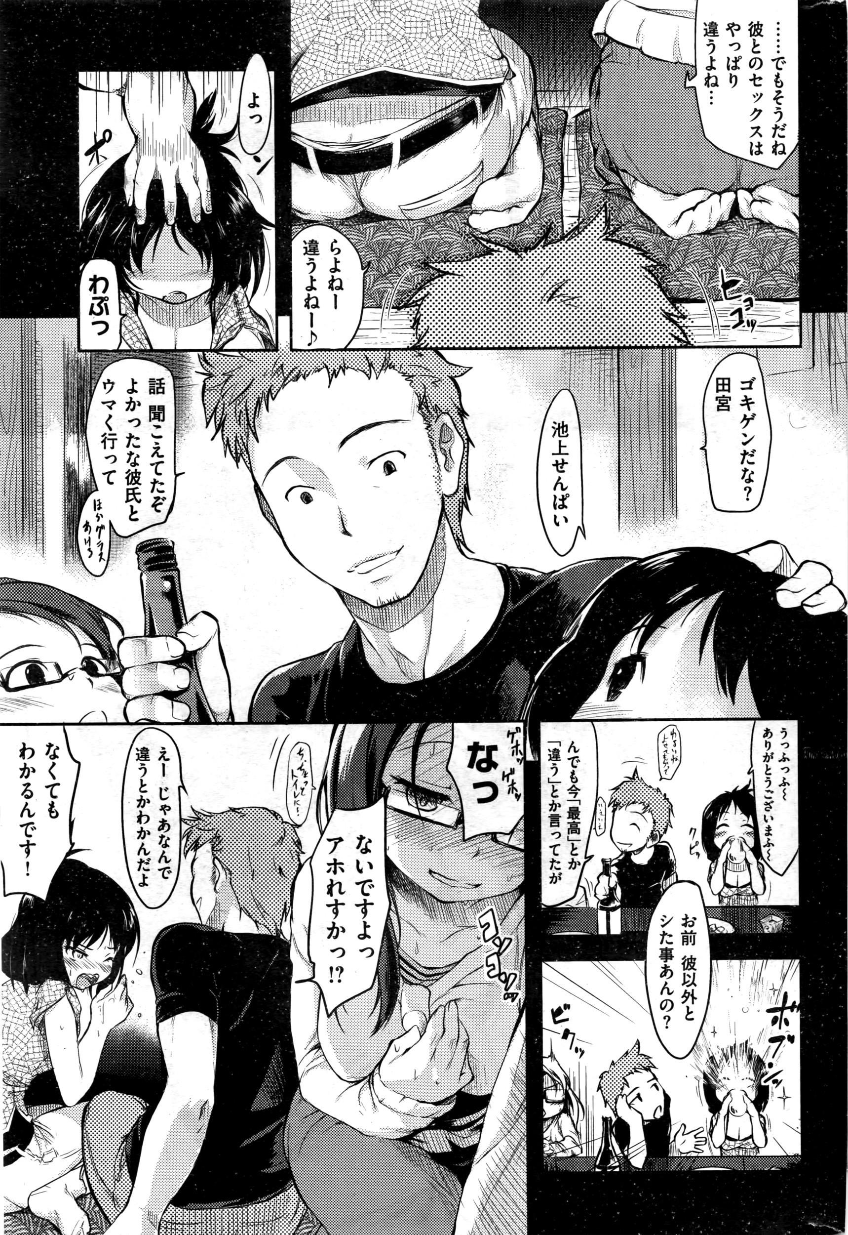 COMIC Kairakuten 2016-03 359