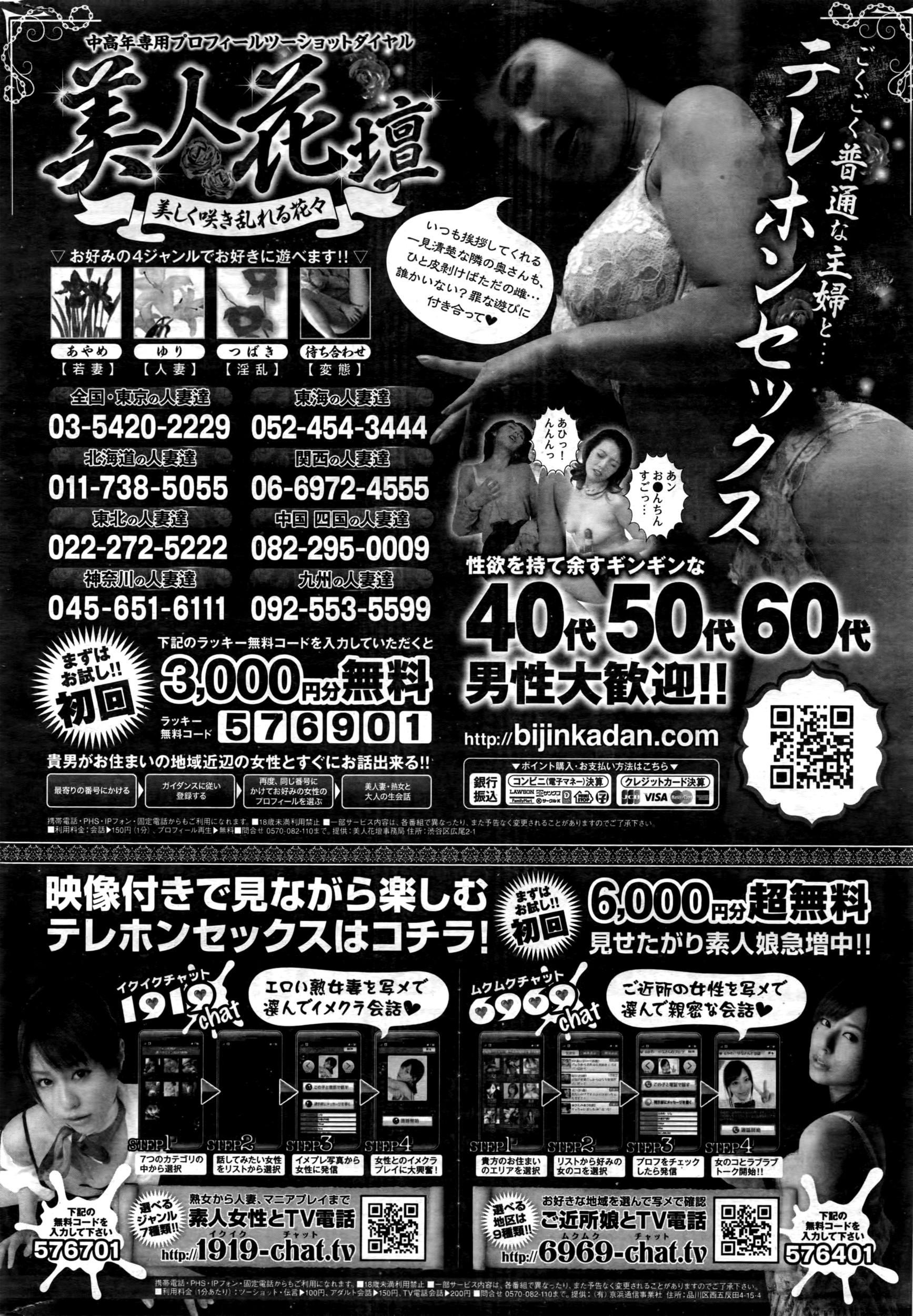 COMIC Kairakuten 2016-03 392