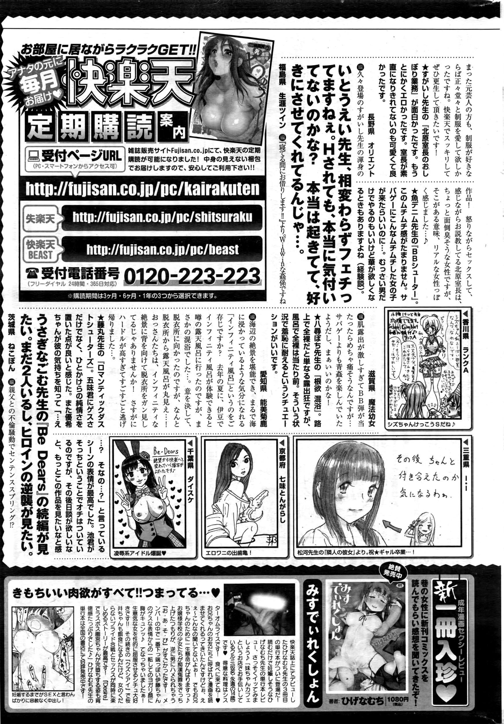 COMIC Kairakuten 2016-03 395