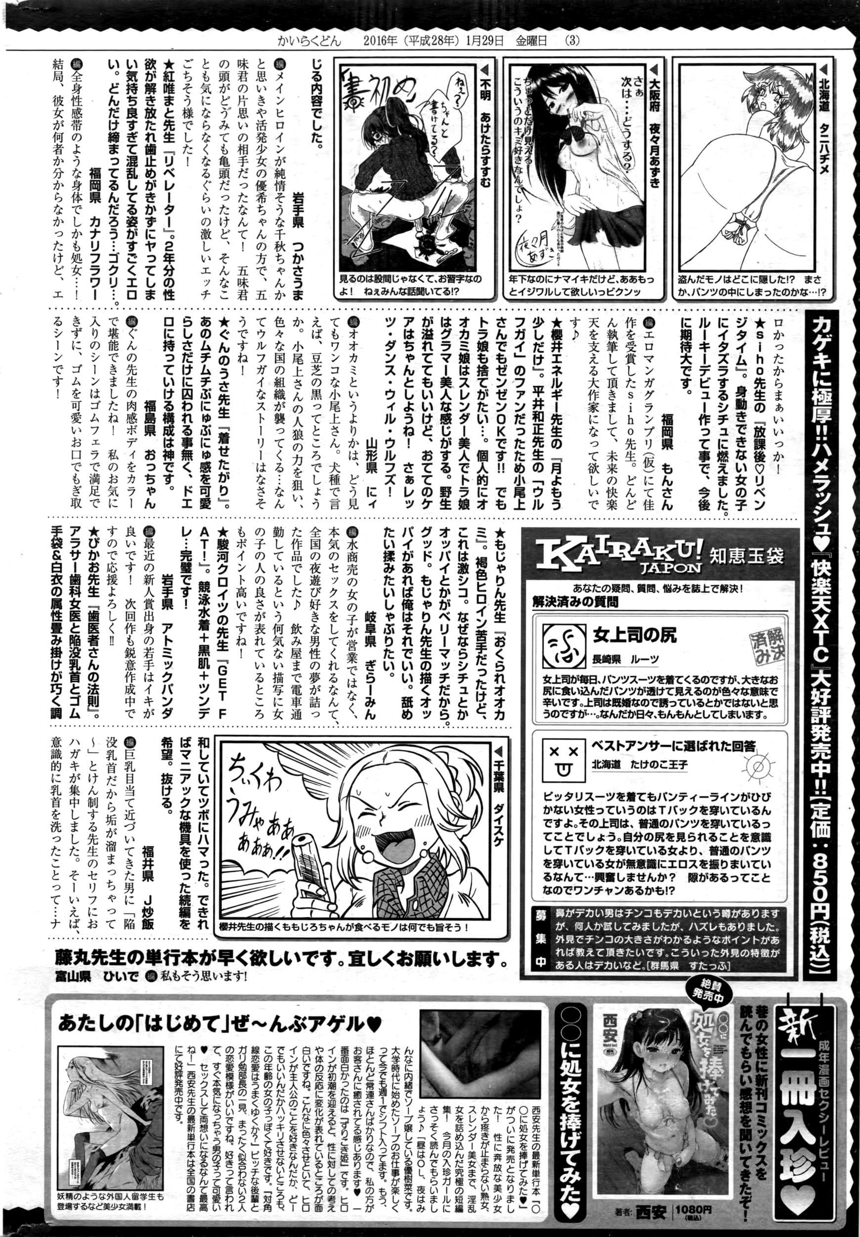 COMIC Kairakuten 2016-03 396