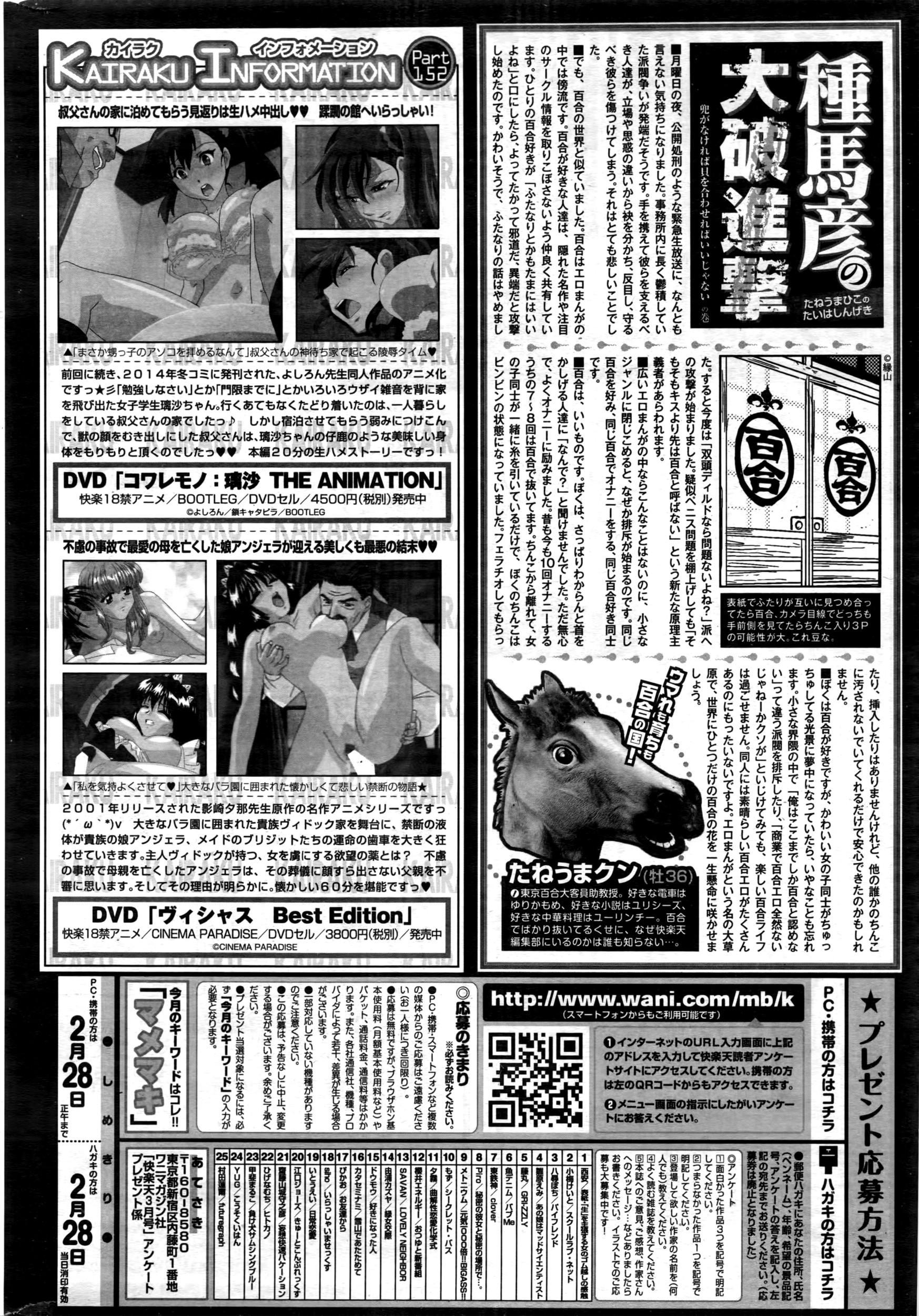 COMIC Kairakuten 2016-03 398
