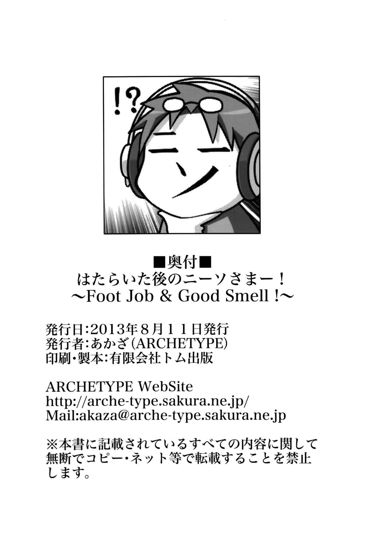 (C84) [Archetype (Akaza)] Hataraita Atono KneeSo Summer! ~Foot Job & Good Smell!~ | The Devil in My Kneesocks (Hataraku Maou-sama!) [English] [PSYN] 22