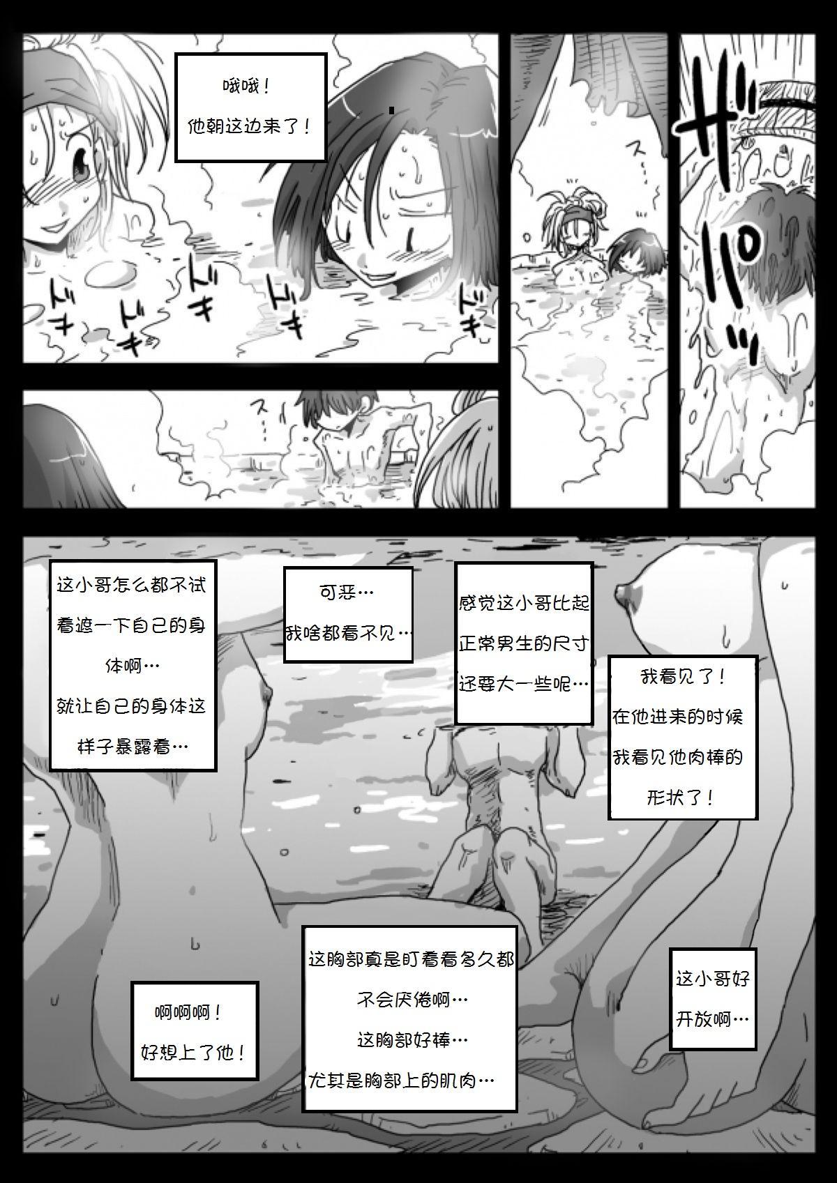 Teisou Gyakuten Sekai Konyoku Onsen 10