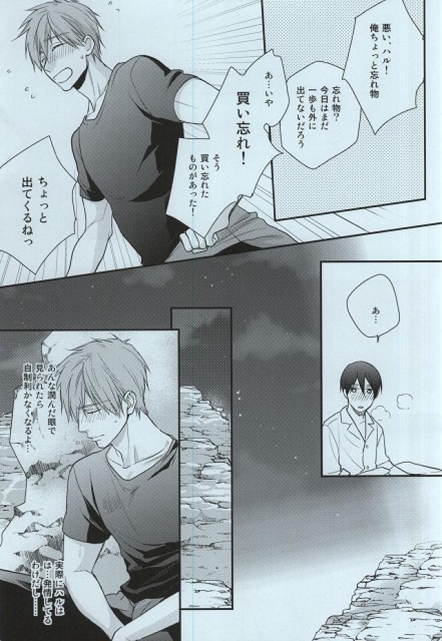 Itoshii Hito to 9