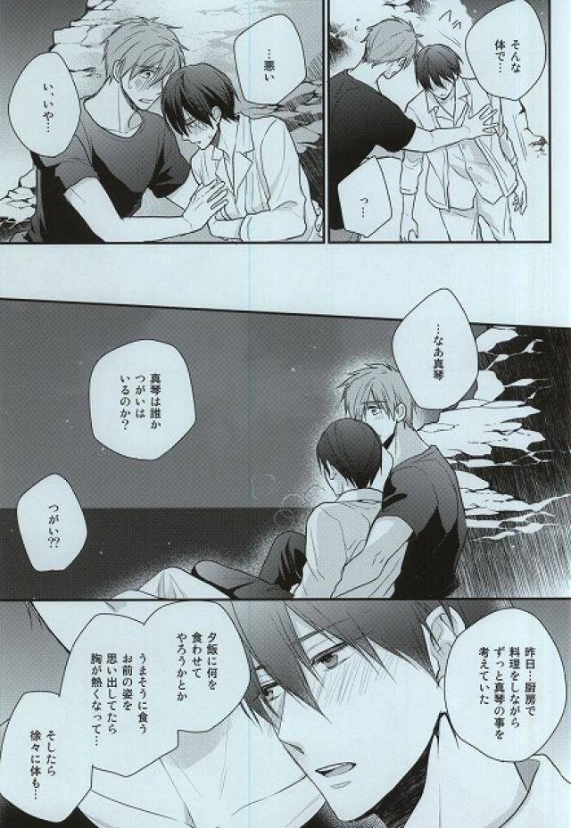 Itoshii Hito to 11
