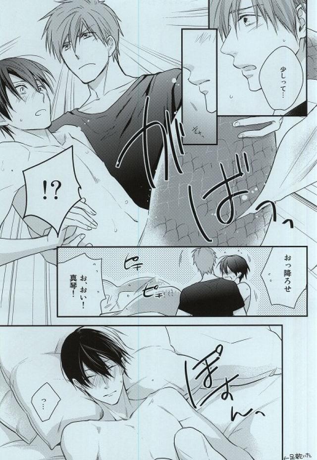 Itoshii Hito to 3
