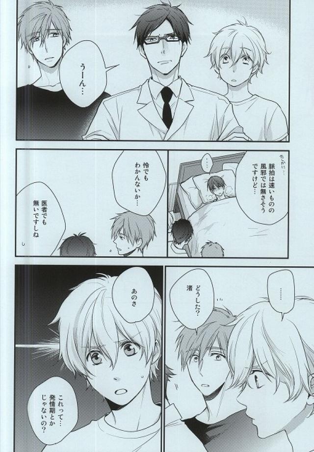 Itoshii Hito to 6