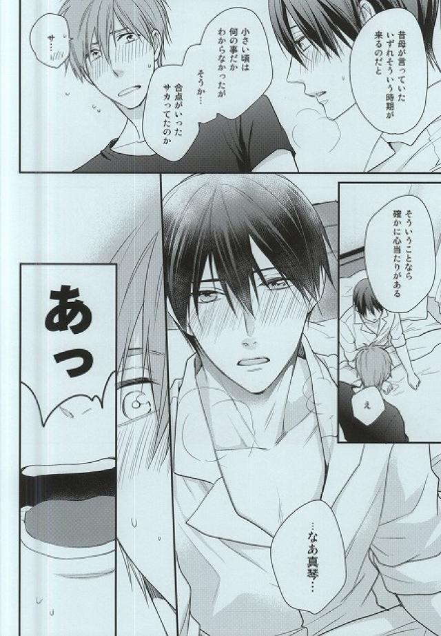 Itoshii Hito to 8