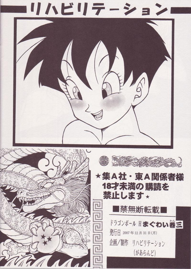 DRAGONBALL H Maguwai Maki San 18
