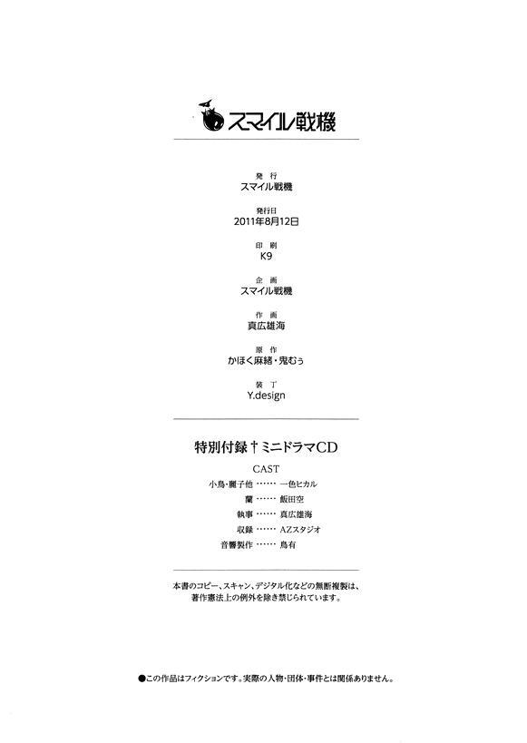 Ookami no Kodoku Akazukin no Urei 23