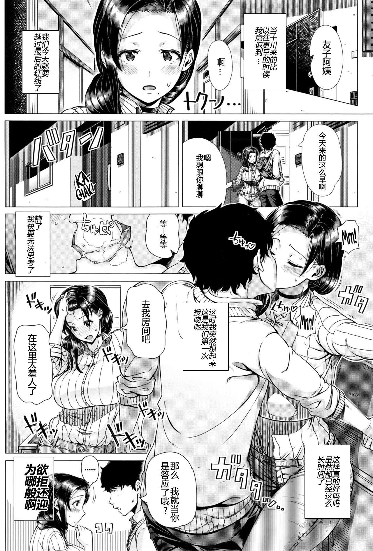 Oyako no Omoi   A Mother's Love 11