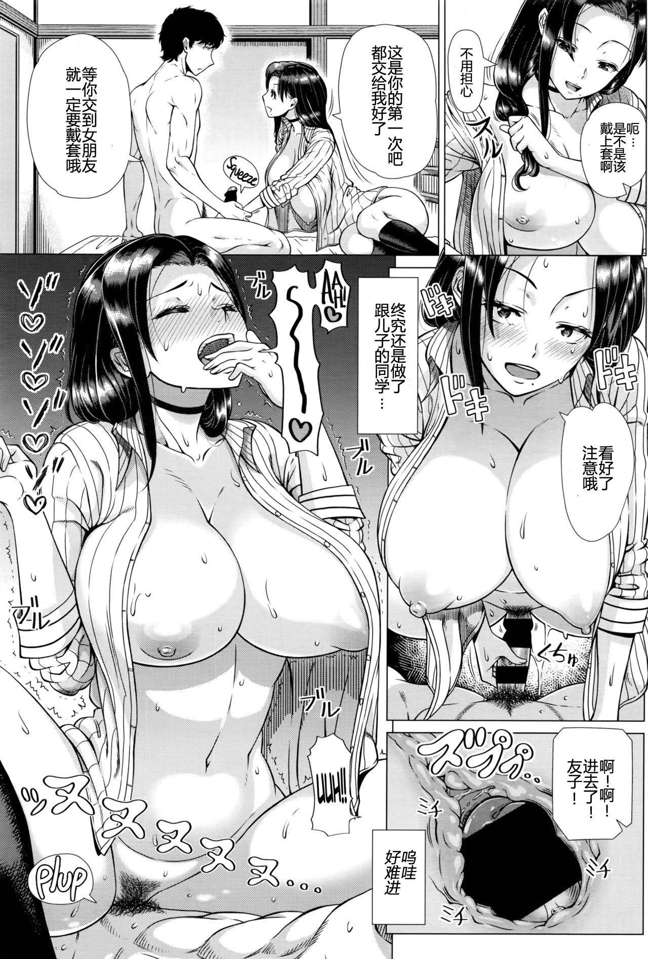 Oyako no Omoi   A Mother's Love 14