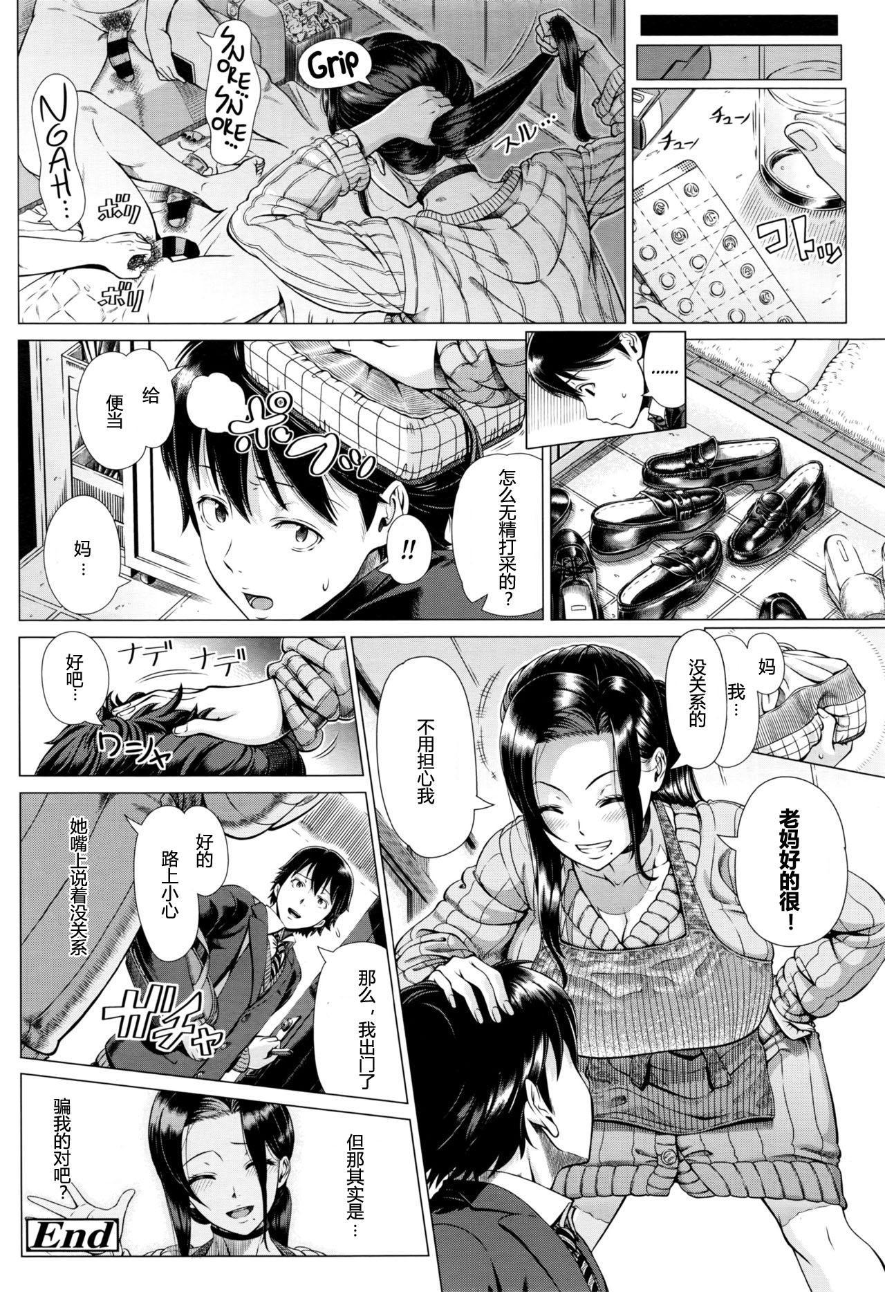 Oyako no Omoi   A Mother's Love 27