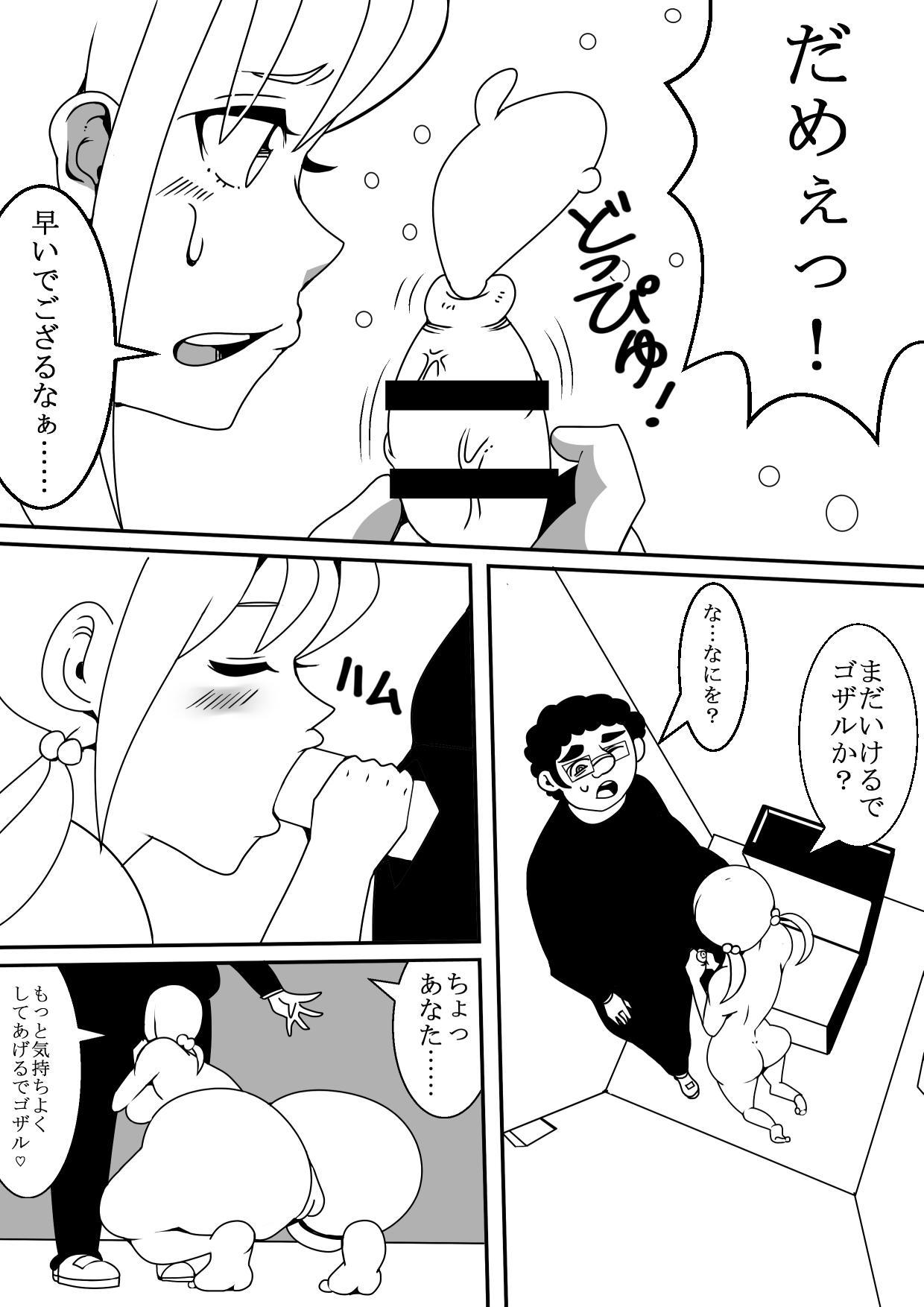 Kawaii JK to Kimoota ga Irekawari Sex 14
