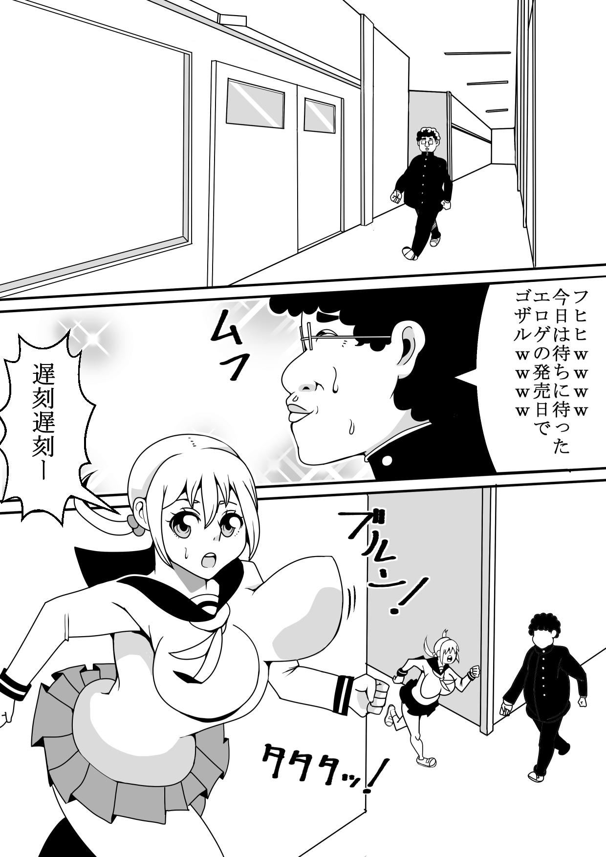Kawaii JK to Kimoota ga Irekawari Sex 1
