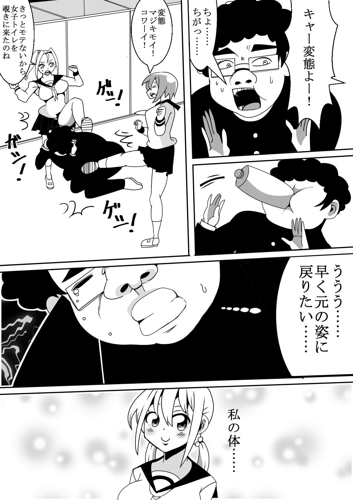 Kawaii JK to Kimoota ga Irekawari Sex 23
