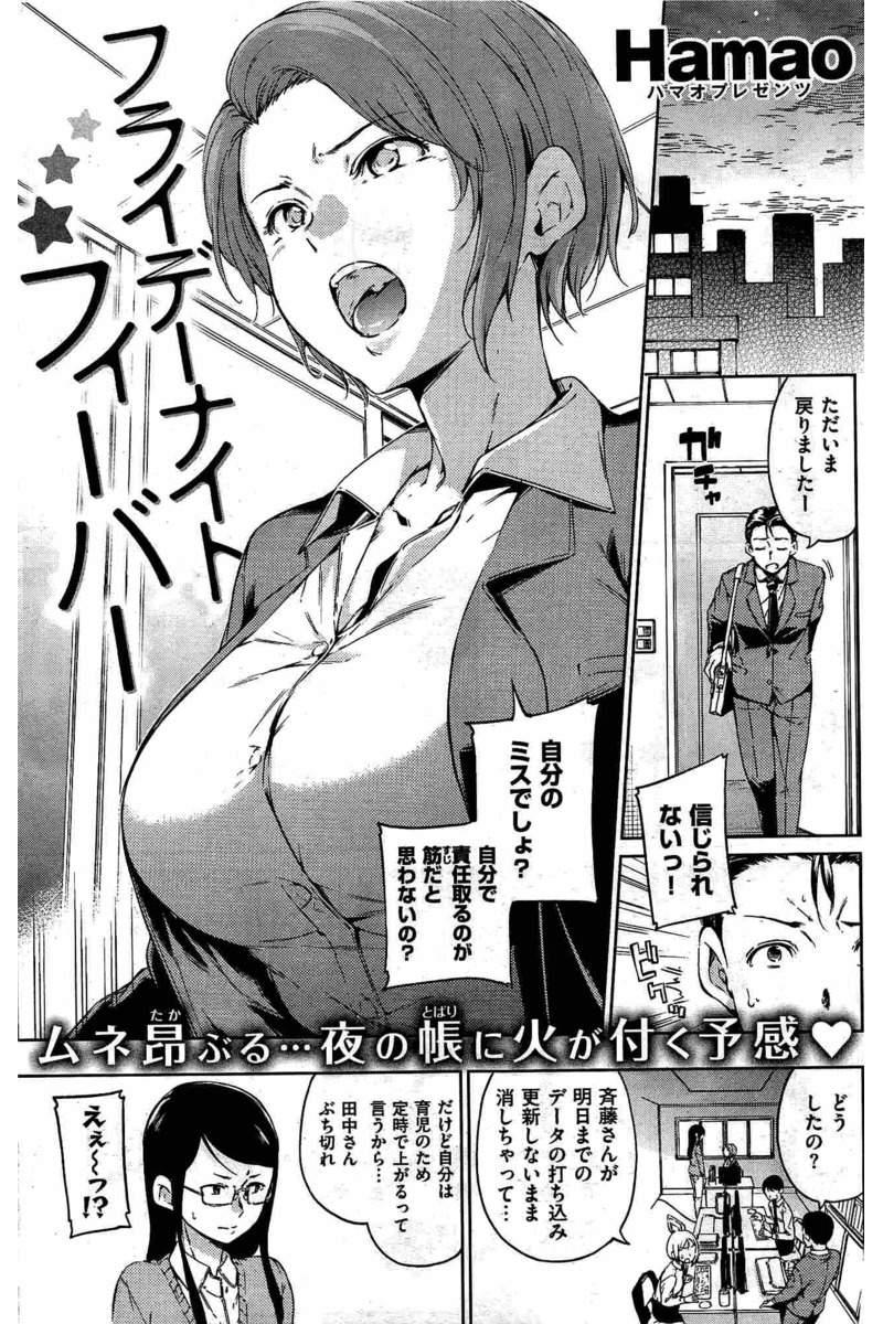 COMIC Kairakuten 2016-06 10