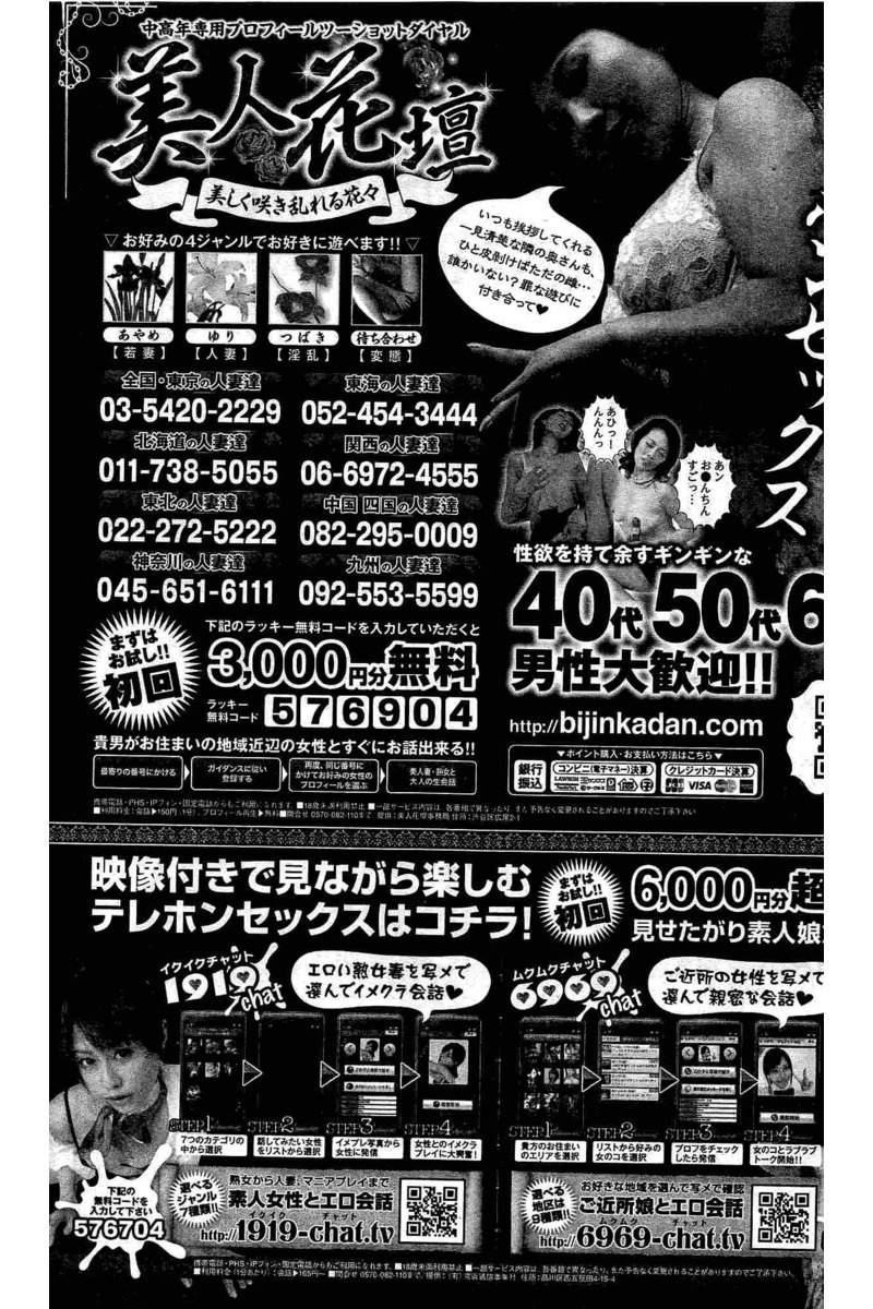 COMIC Kairakuten 2016-06 392
