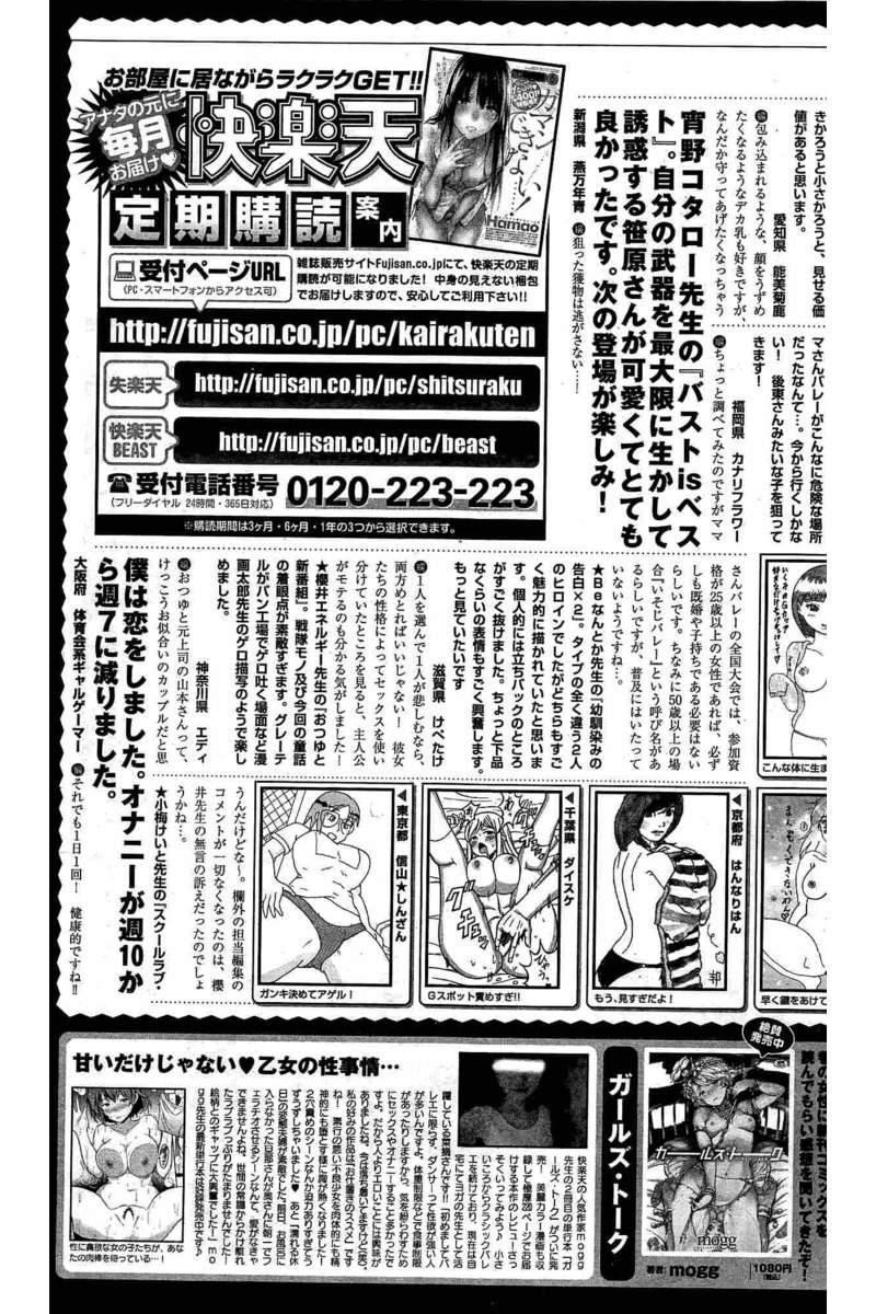 COMIC Kairakuten 2016-06 394