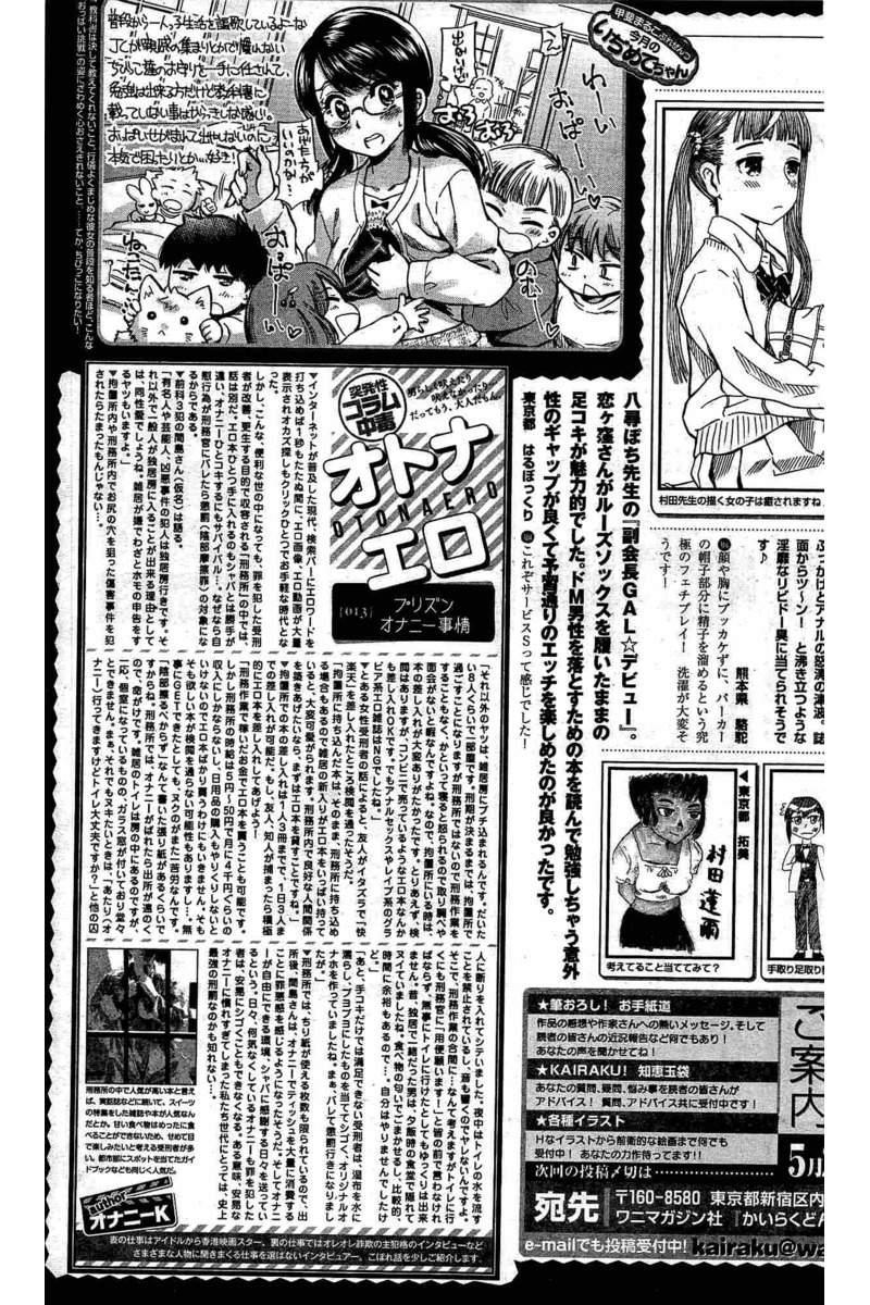 COMIC Kairakuten 2016-06 396