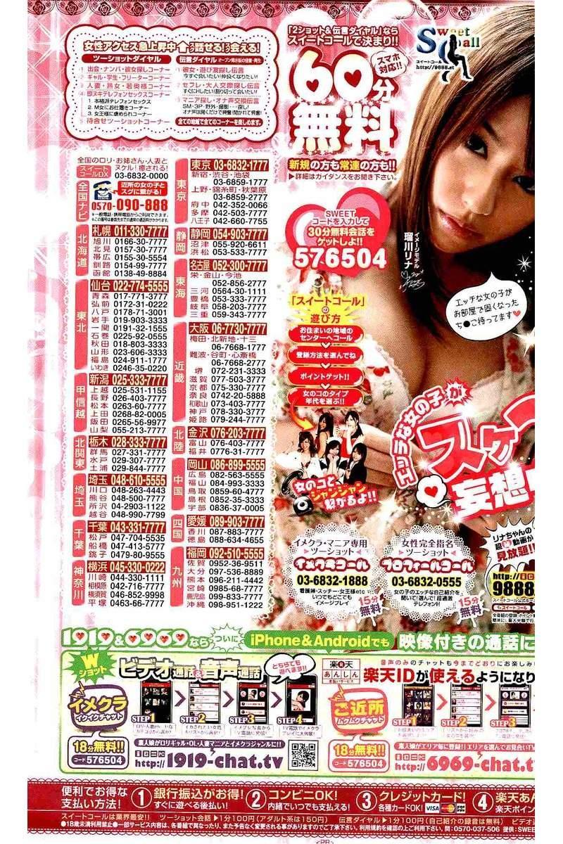 COMIC Kairakuten 2016-06 410