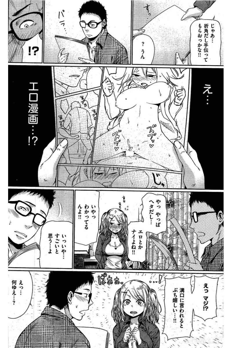 COMIC Kairakuten 2016-06 63