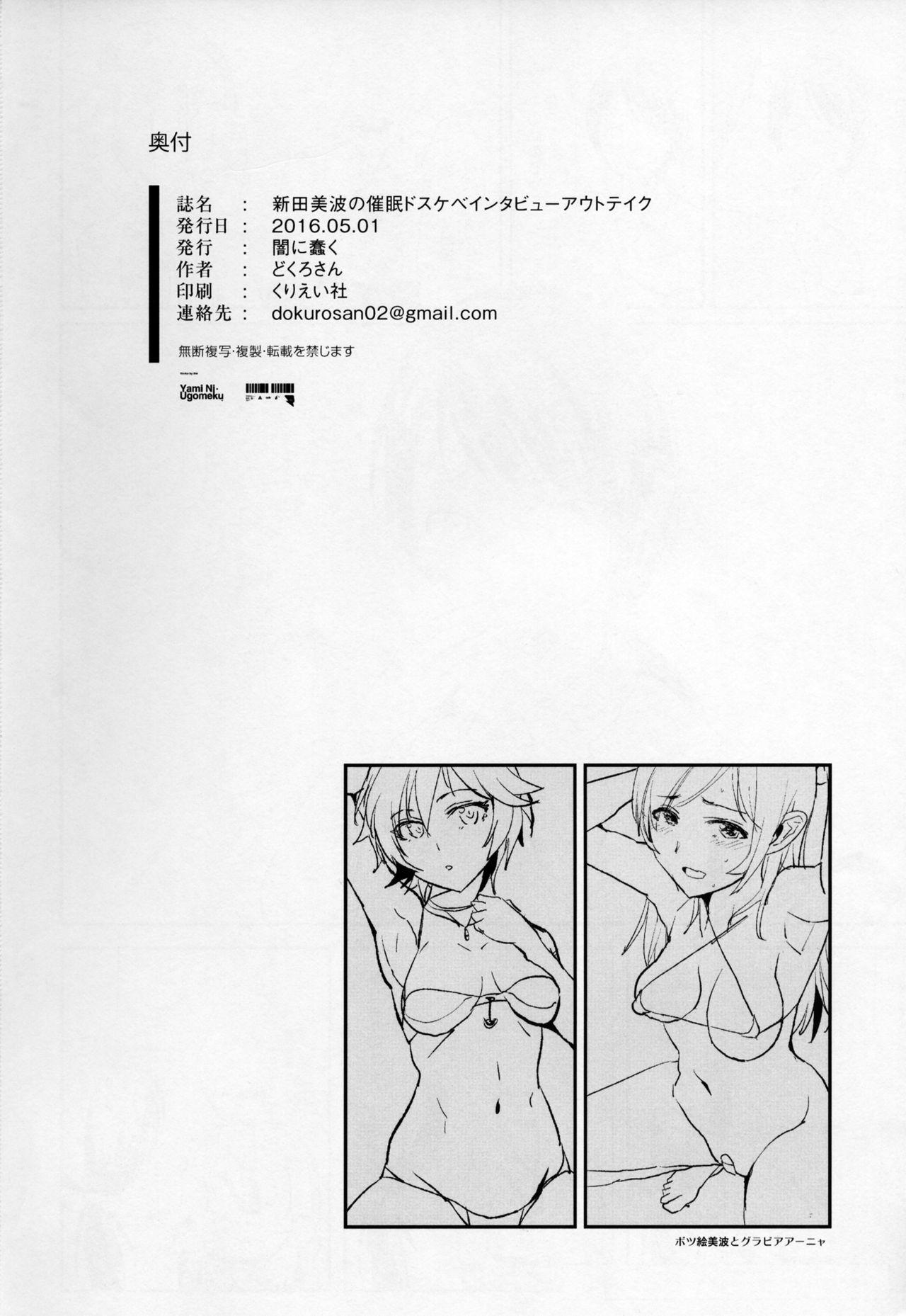 Nitta Minami no Saimin Dosukebe Interview Outtake +Omake Paper 20