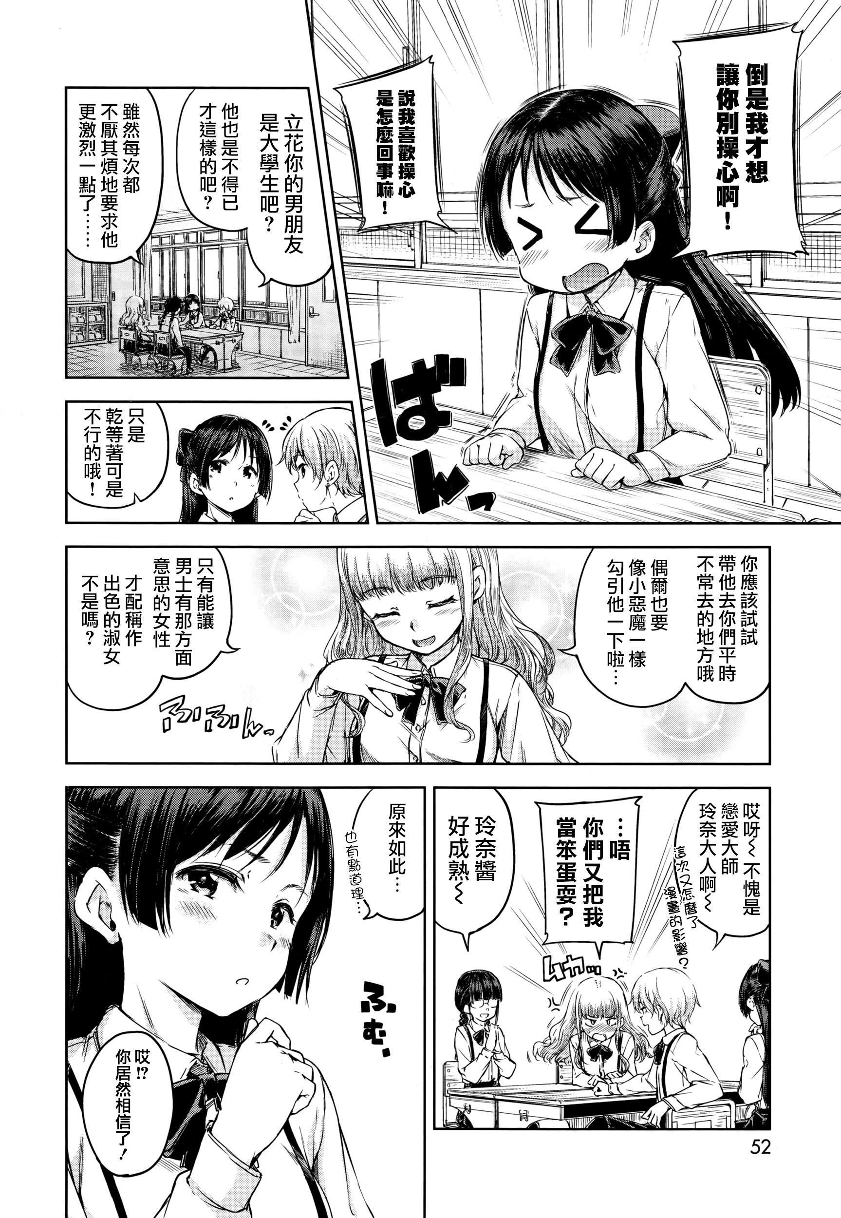 Chuuniuita Mama no Kimochi | 如同身處虚空一般的感覺 2