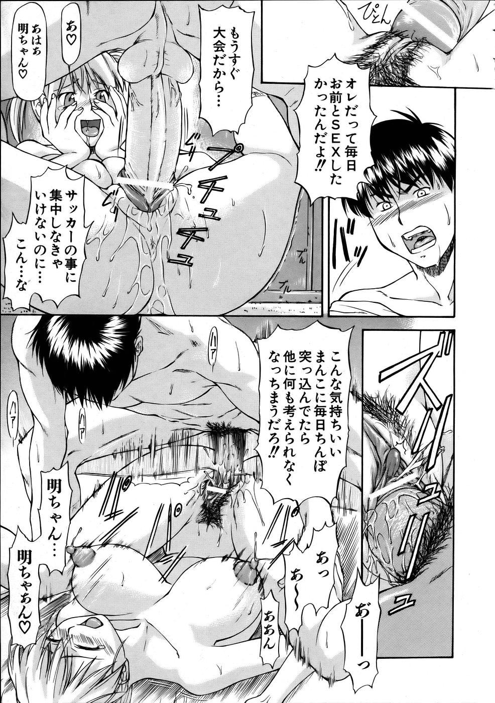 COMIC AUN 2005-10 Vol. 113 100
