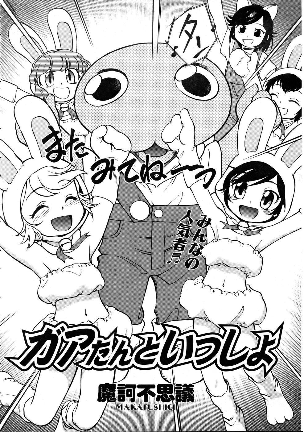COMIC AUN 2005-10 Vol. 113 109