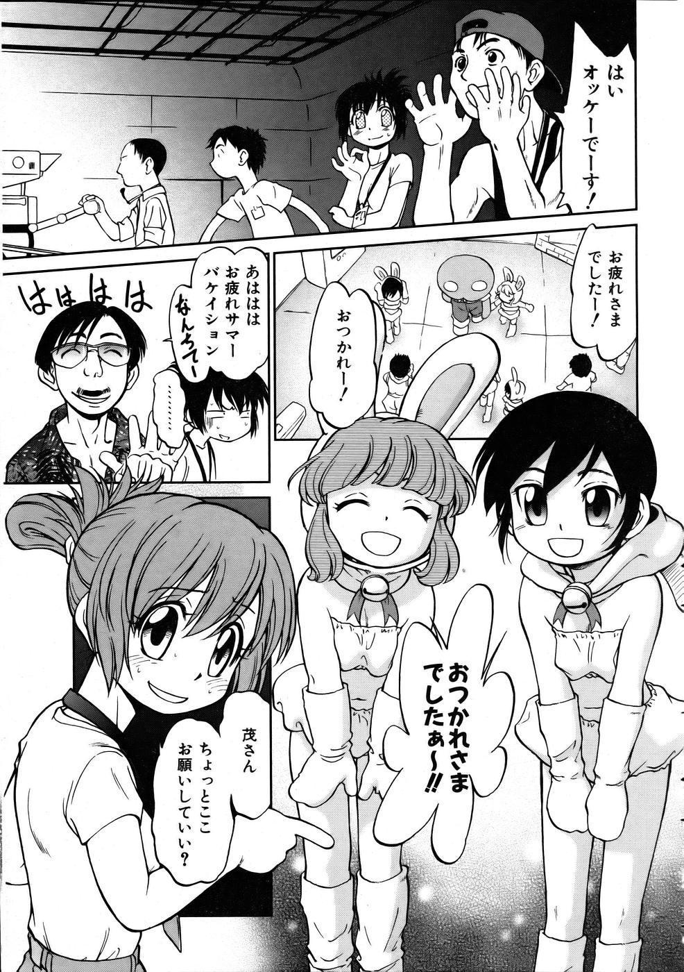 COMIC AUN 2005-10 Vol. 113 110