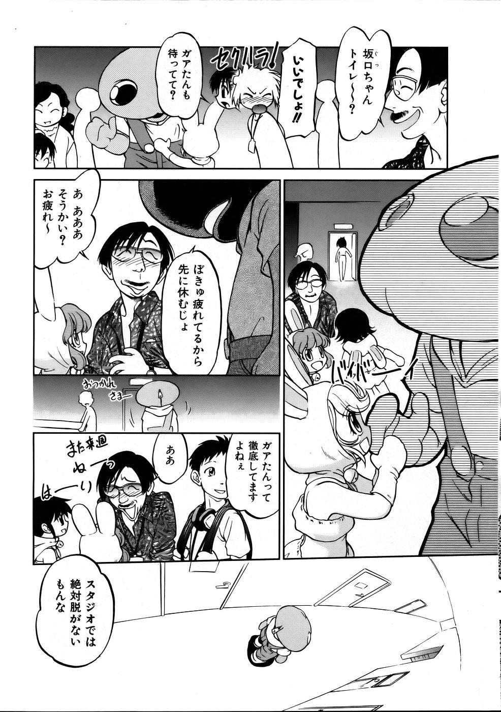 COMIC AUN 2005-10 Vol. 113 111